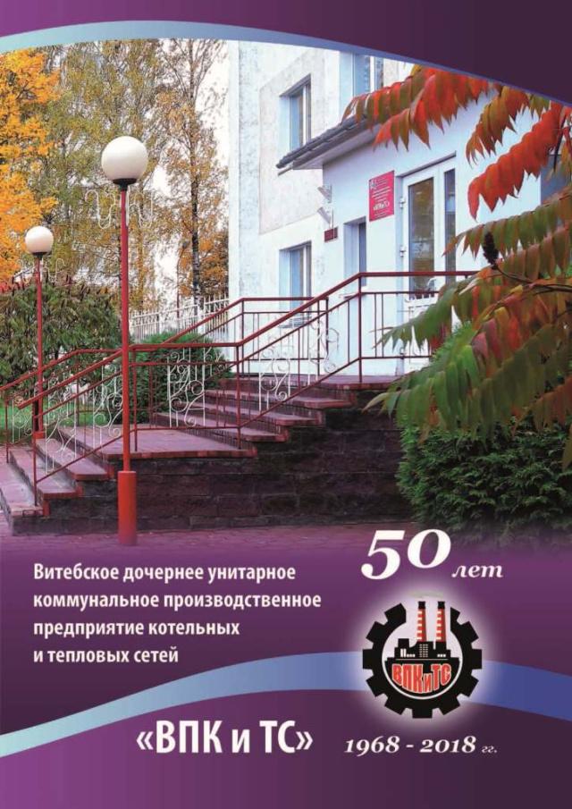 ВПК и ТС 50 лет